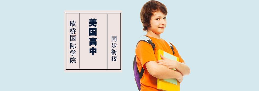 重慶美國高中同步銜接預備課程