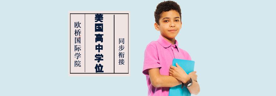 重慶美國高中學位在線課程