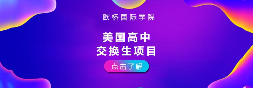 重慶美國高中交換生項目