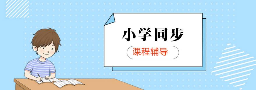 天津小学同步课程辅导班