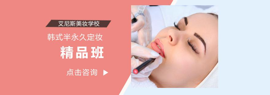 韩式半永久定妆术精品班