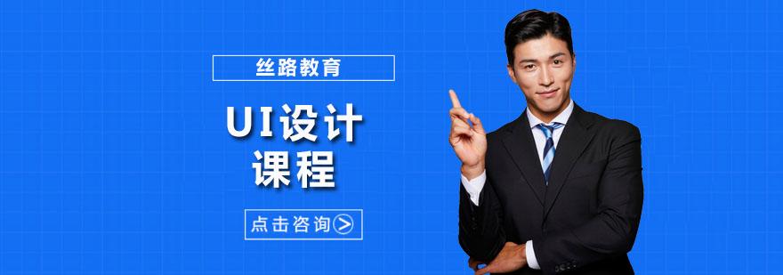 广州UI设计课程