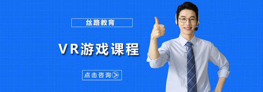 广州VR游戏课程