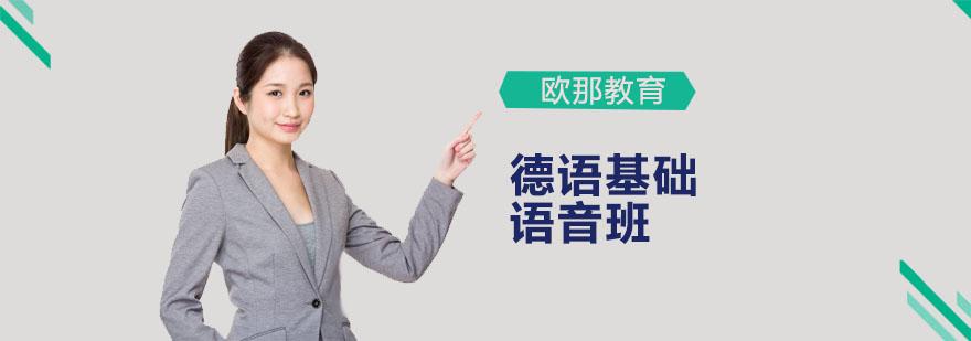广州德语基础语音班