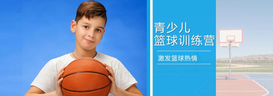 天津青少儿篮球训练营