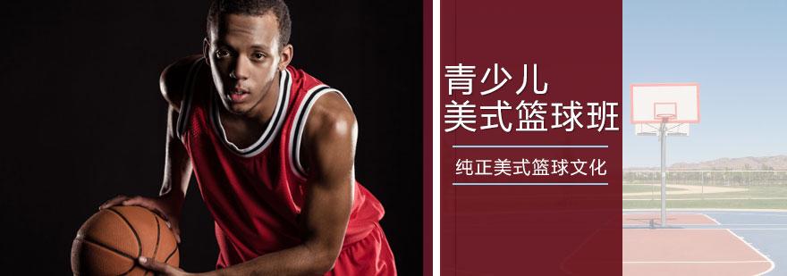 天津美式籃球班