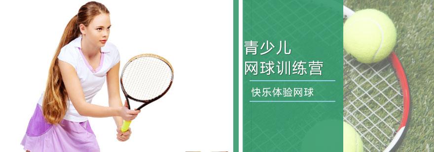 天津青少儿网球训练营