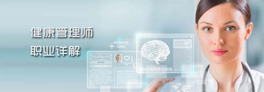健康管理师职业介绍