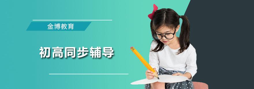 广州初高同步辅导