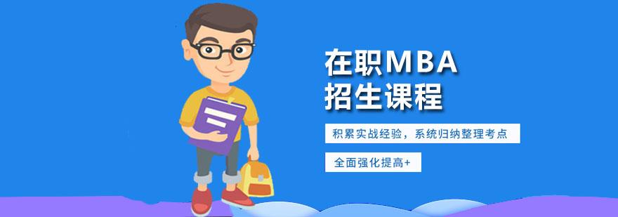 广州在职MBA招生课程