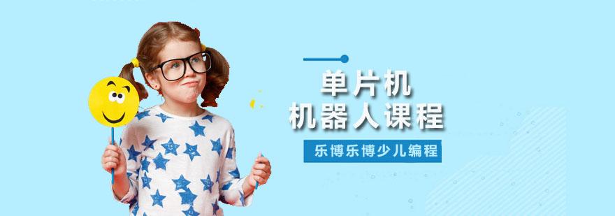 广州单片机机器人课程