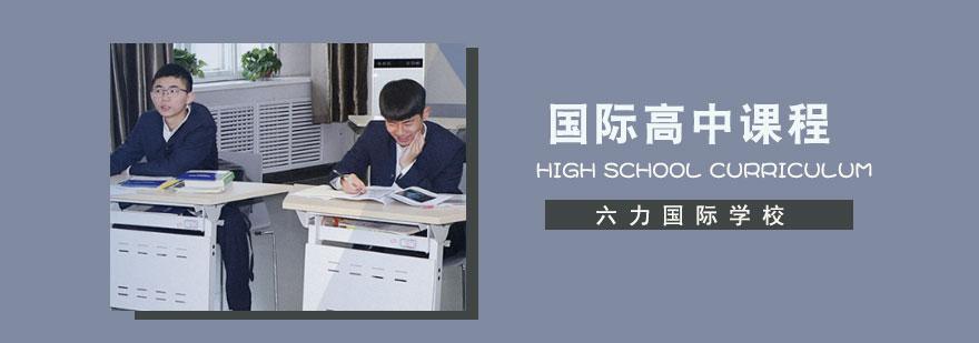 國際美高課程