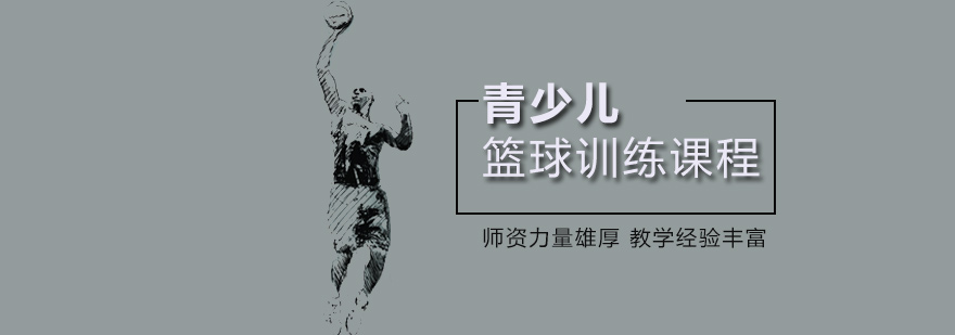 青少儿篮球训练课程