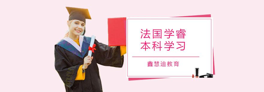 广州法国学睿本科留学课程