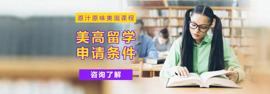 美高留学申请条件