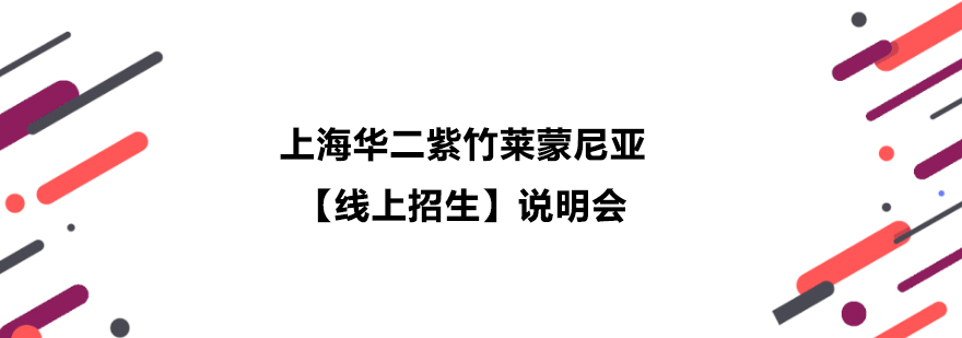 上海华二紫竹莱蒙尼亚学院「线上招生」说明会