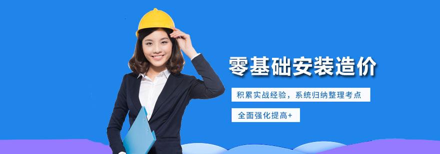 廣州零基礎安裝造價培訓