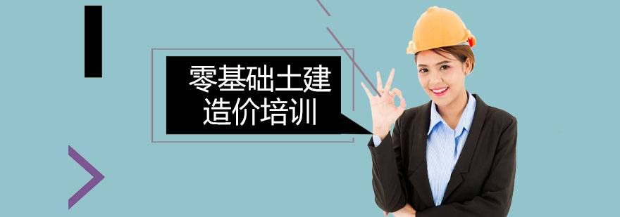 广州零基础土建造价培训