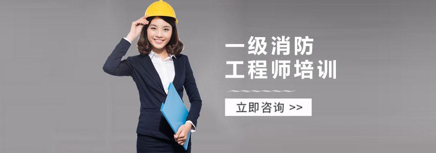 广州一级消防工程师培训