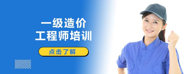 广州一级造价工程师培训
