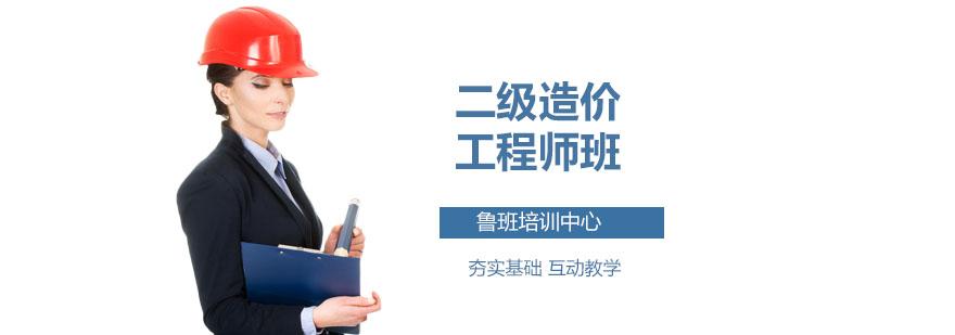 广州二级造价工程师班