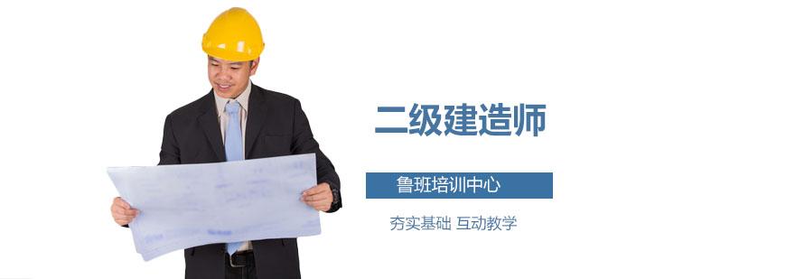 广州二级建造师培训