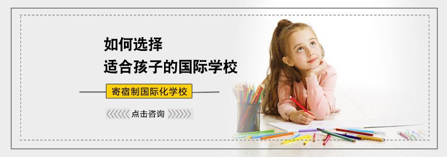 如何选择适合孩子的国际学校