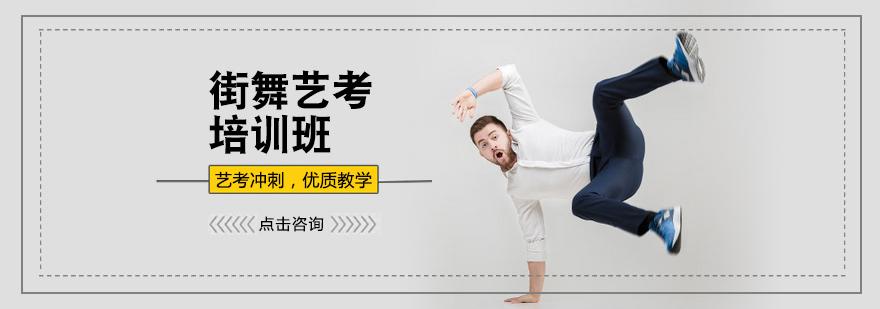 街舞艺考培训