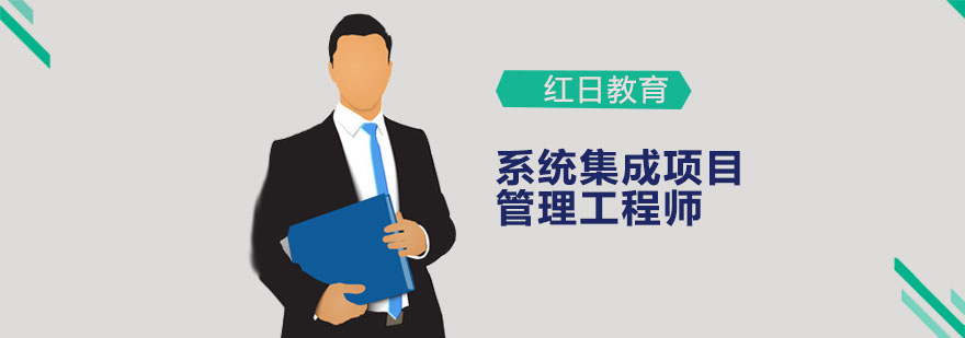 广州系统集成项目管理工程师