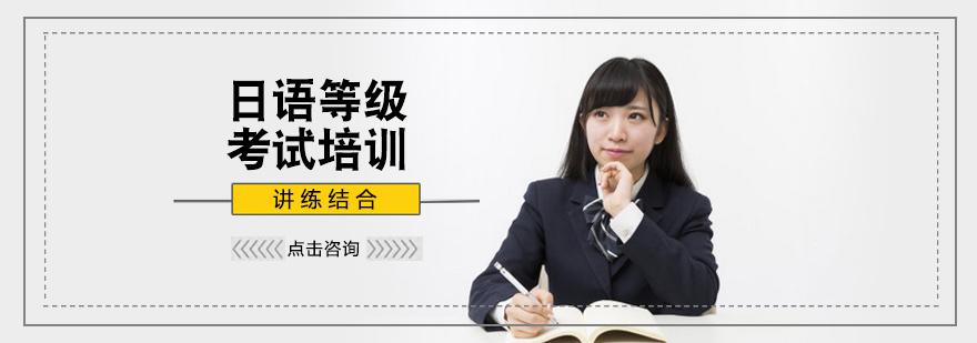 日语等级考试培训
