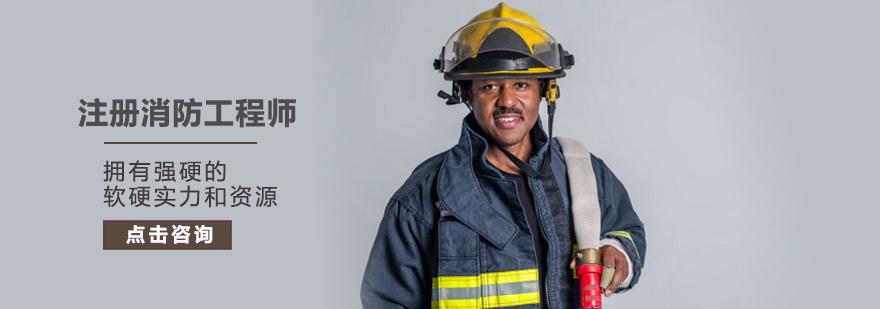 注册消防工程师培训