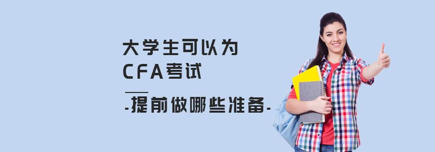 大学生可以为CFA考试提前做哪些准备