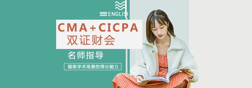 CMA+CICPA双证财会