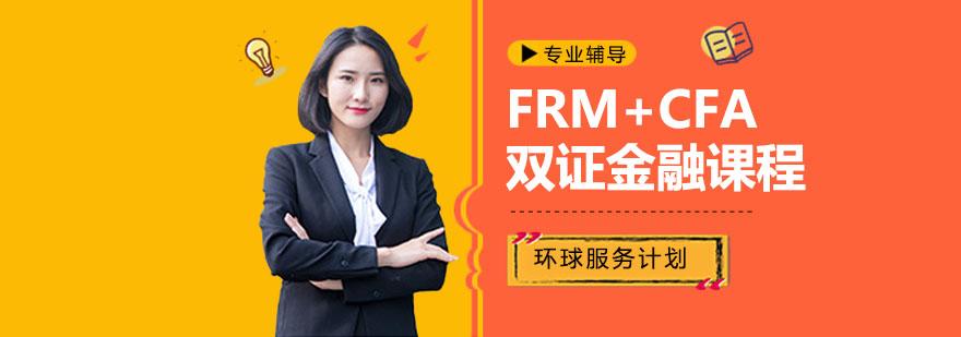 FRM+CFA双证金融课程