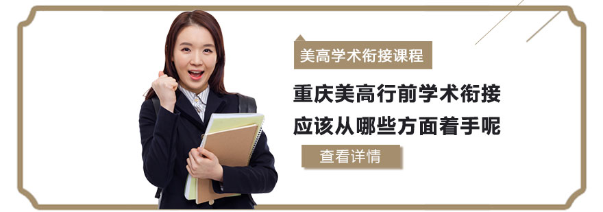 重庆美高行前学术衔接应该从哪些方面着手呢