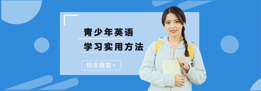 青少年英語學習實用方法