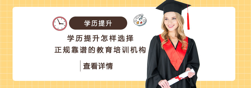學歷提升怎樣選擇正規靠譜的教育培訓機構