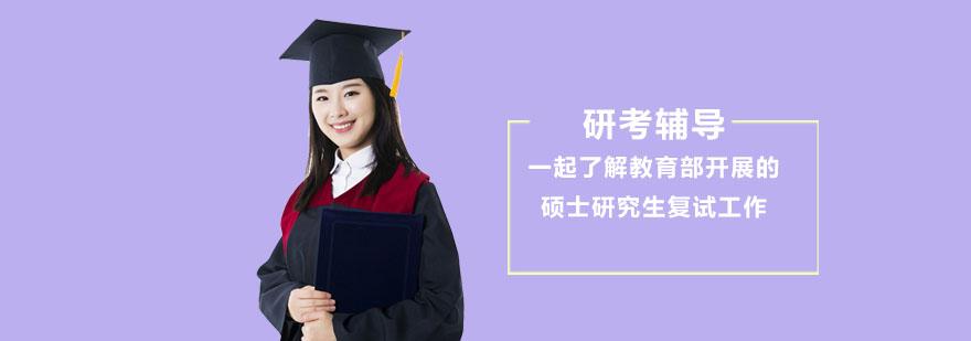 重慶研考輔導,一起了解教育部開展的碩士研究生復試工作