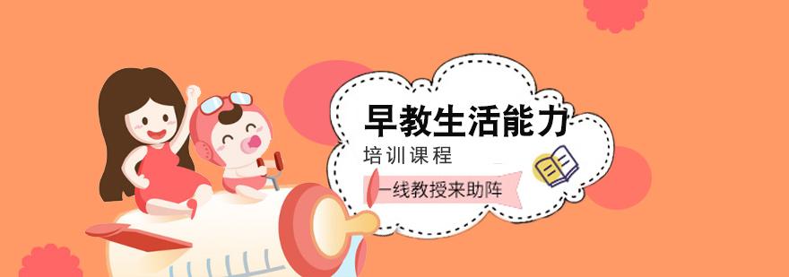 天津生活能力早教课程