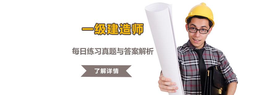 「重慶一級建造師學習輔導」一級建造師每日練習真題與答案解析,建議收藏備用