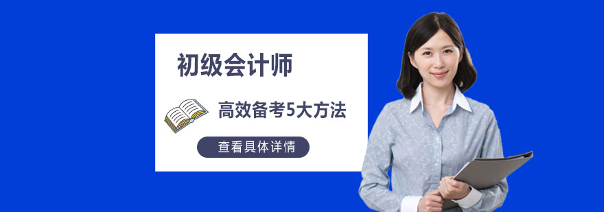 重慶初級會計師高效備考5大方法