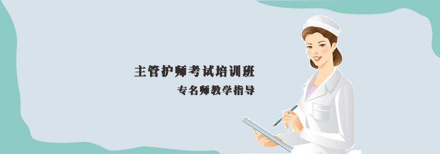 天津主管护师考试培训班