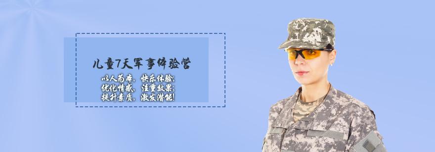 天津儿童7天军事体验营