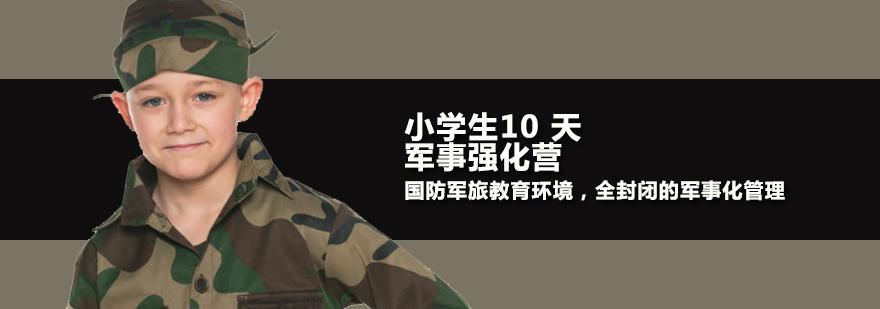 天津小学生10天军事强化营
