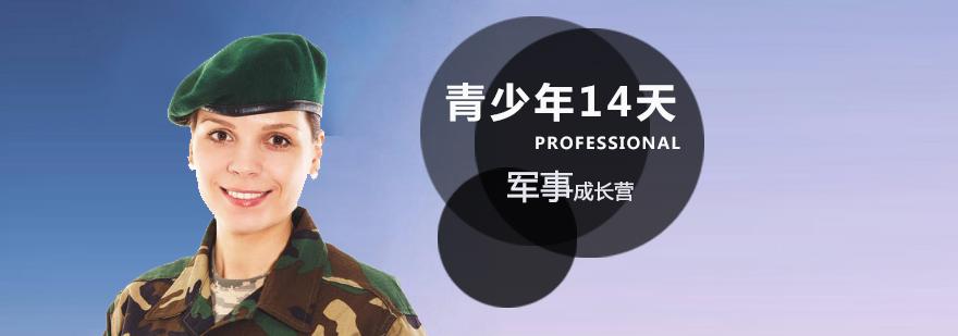 天津青少年军事成长营