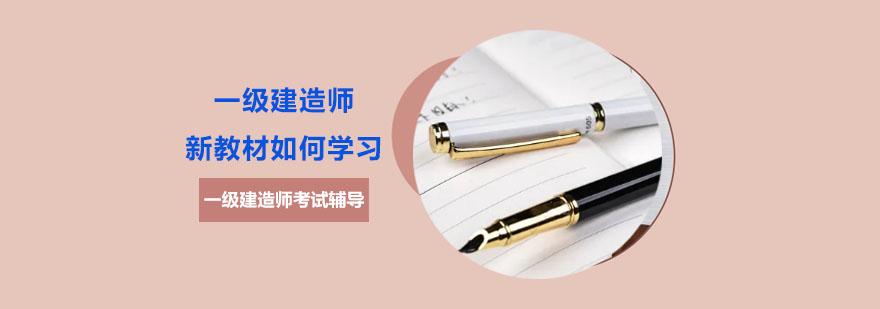 「重慶一級建造師考試輔導」一級建造師新教材如何學習?
