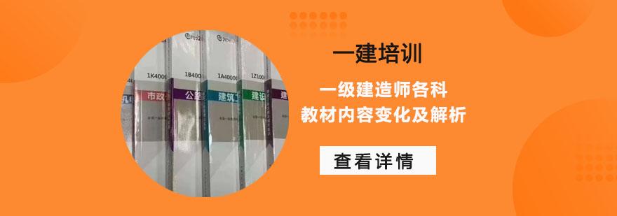 「重慶一建考試培訓」一級建造師各科教材內容變化及解析