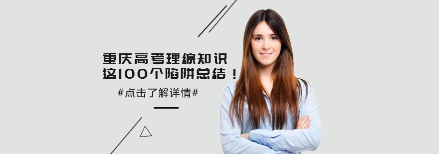 重慶高考理綜知識點「重慶高考輔導機構」