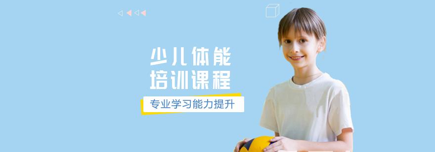 天津少儿体能培训课程