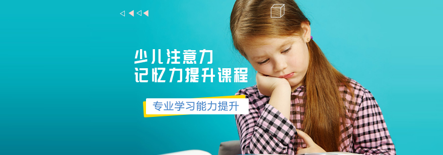 天津少儿注意力记忆力提升课程